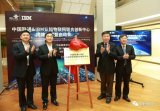 中国联通与IBM签署联合创新项目合作协议