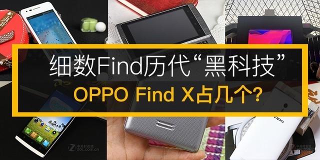 Find历代黑科技中OPPOFindX占几个