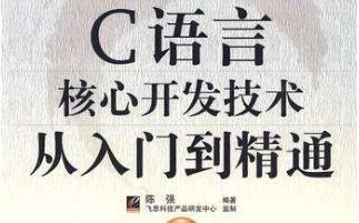 C语言核心开发技术从入门到精通PDF版电子教材免费下载