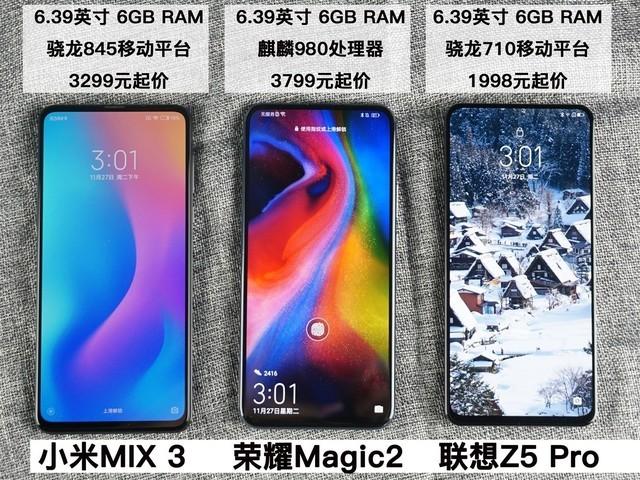 荣耀Magic2和小米MIX3及联想Z5Pro哪个最好