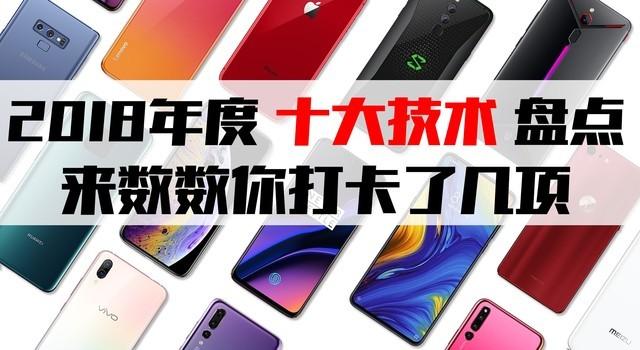 2018年手机十大技术
