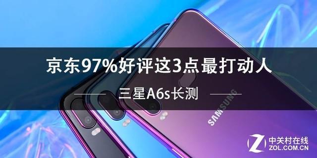 三星A6s评测 手机的探索没有止境