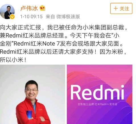 紅米Note 7即將發布專注極致性價比主攻電商市場
