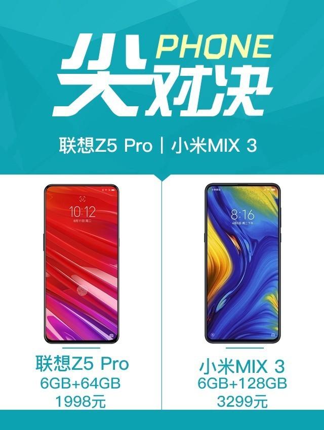 联想Z5Pro和小米MIX3哪个最好
