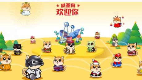 区块链虚拟宠物游戏威基狗介绍