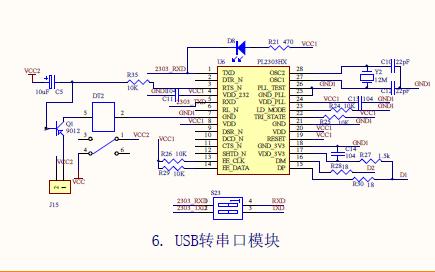YZ200单片机开发板电路原理图免费下载