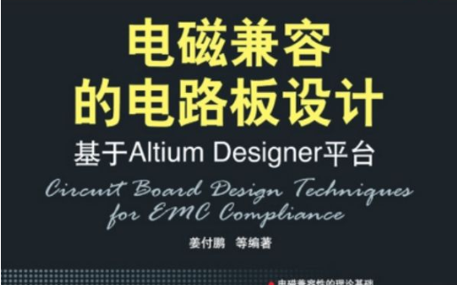 AD教材之电磁兼容的电路板设计基于Altium Designer平台PDF电子教材
