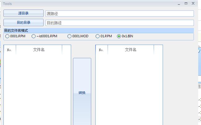 DRT工具 固件批量重命名应用程序免费下载