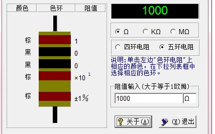 色环电阻计算应用程序免费下载