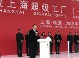 特斯拉上海超级工厂正式动工