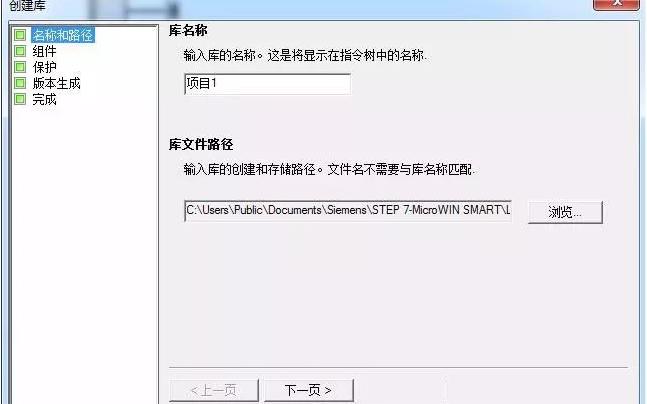 S7-200 SMART如何创建和使用用户自定义指令库