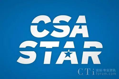 中兴通讯通过CSA STAR Tech PaaS平台安全认证