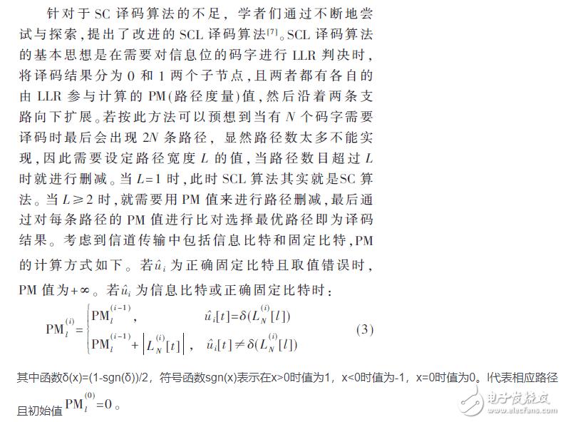 基于FPGA的极化码的SCL译码算法研究