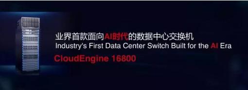 华为实现AI领域的快速突破 为我们又带来了新的一...
