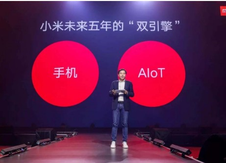 小米正式启动手机+AIoT双引擎这就是小米未来五年的核心战略