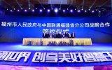 中国联通5G创新应用峰会在福州重磅举行