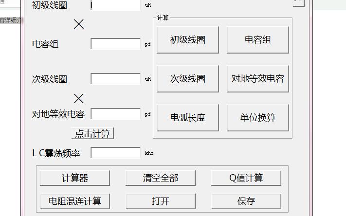 特斯拉线圈计算器应用程序免费下载