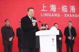 特斯拉上海超级工厂正式开工建设