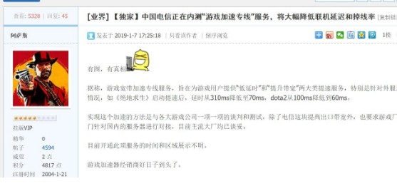 中国电信正在内测一项名为游戏加速专线的增值服务