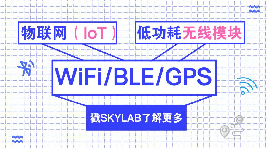 低功耗无线模块应用成为物联网的中坚力量