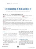 探析5G网络视频业务承载与发展