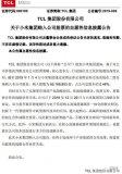 TCL集团发布公告,宣布小米集团战略入股TCL集...
