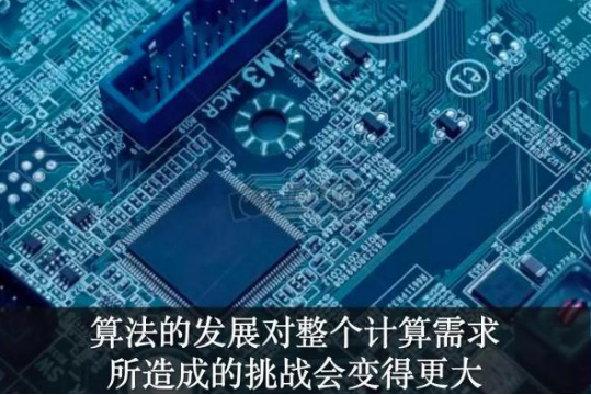 人工智能正从研究实验走向应用与生产 AI计算系统...
