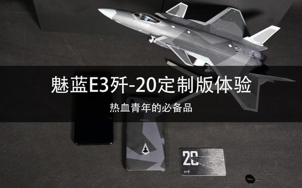 魅蓝E3歼-20定制版体验 给热血青年更好的装备