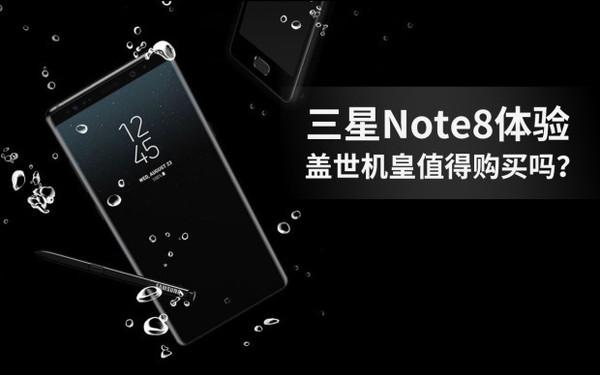 三星Note8评测 一部真正的Note手机