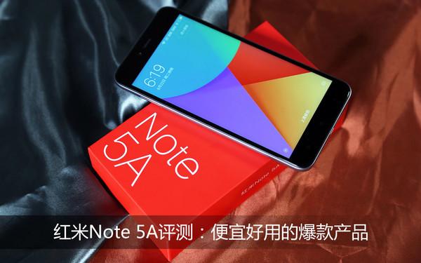 红米Note5A评测 无论是外观还是整体配置都堪称业界良心