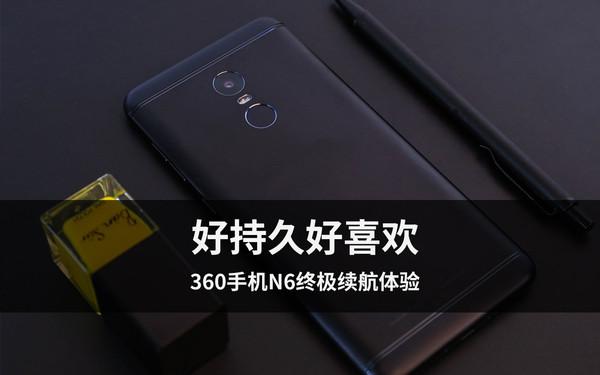 360手机N6终极续航体验 缓解很多用户对于手机电量的焦虑