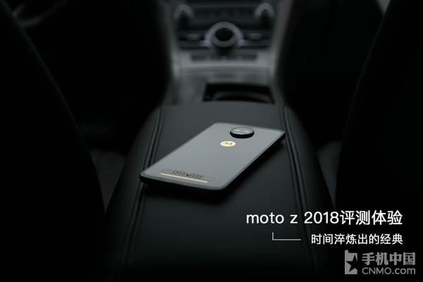 motoz2018评测 买到的不止是手机