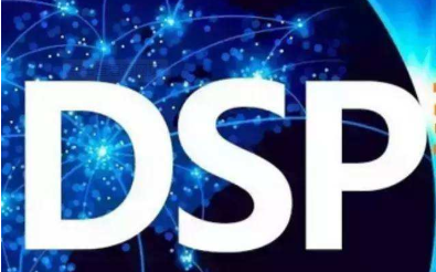 做DSP应该了解那些知识做DSP最应该懂得的57个问题介绍