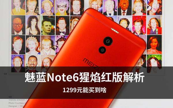 魅蓝Note6猩焰红版评测 依旧继承魅蓝系列手机优秀的做工