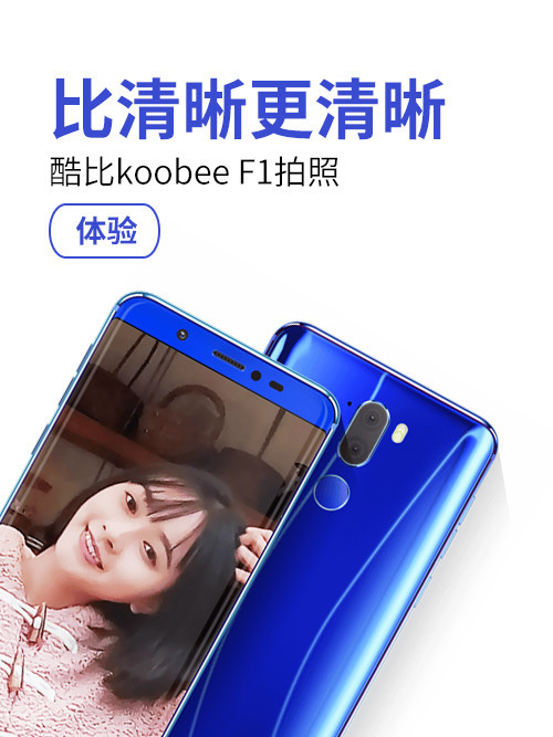 酷比koobeeF1拍照体验 绝对是一款吸引力十足的手机
