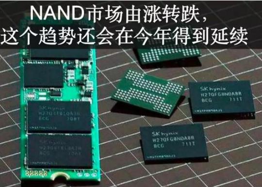 2019年NAND Flash产业大洗牌 变数不只是降价这么简单