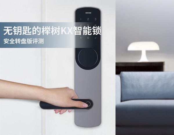 榉树KX智能锁安全转盘版评测 安全从用户需求出发