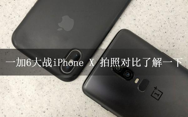 一加6和iPhoneX哪个拍照最好
