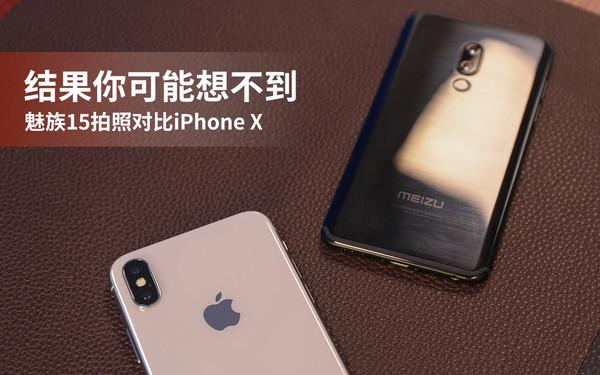 魅族15和iPhoneX哪个拍照最好