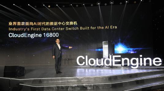 华为引领数据中心网络从云时代迈入AI时代