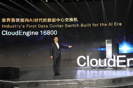 华为正在引领数据中心网络从云时代迈入AI时代