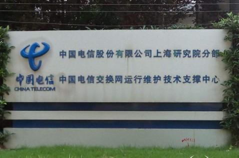 中国电信将上海研究院更名为中国电信网络与信息安全...
