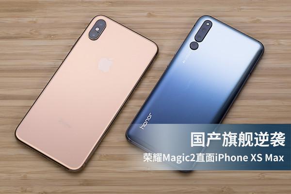 荣耀Magic2与iPhoneXS哪个最值得买