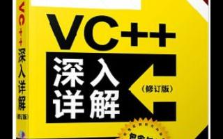 VC++深入详解孙鑫PDF版电子教材免费下载