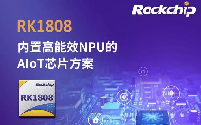瑞芯微CES2019发布AIoT芯片RK1808,内置高能效NPU
