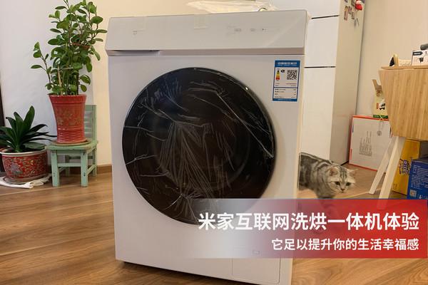 米家互联网洗烘一体机评测 非常符合年轻消费群体的口味