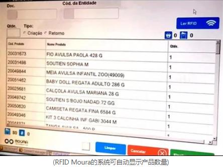 巴西零售商使用RFID技术优化结账流程 且可以提...