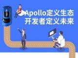Apollo定义生态 开发者定义未来