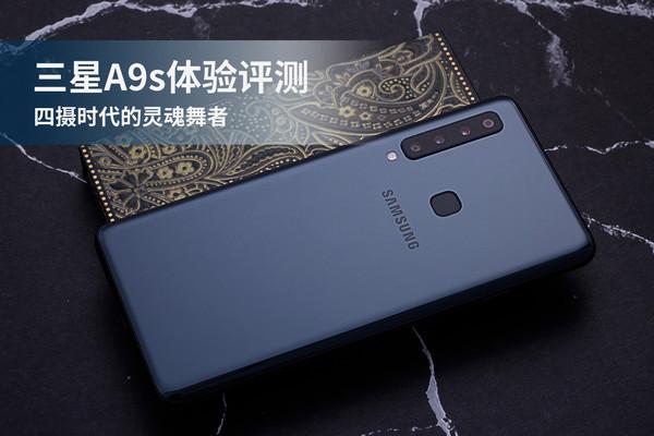 三星A9s评测 以更加亲民的姿态在中高端手机市场发力