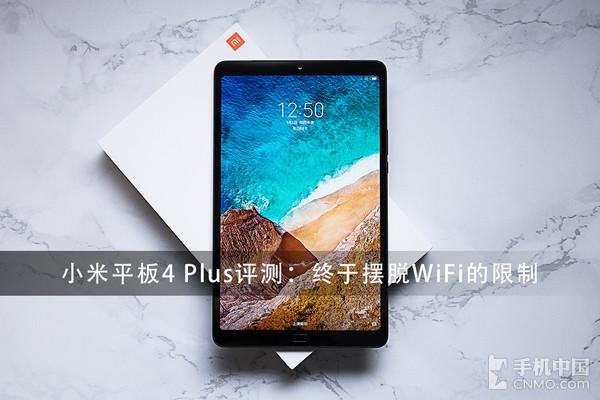 小米平板4Plus评测 面对iPad?#24515;?#20123;优势